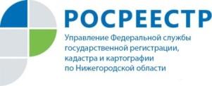 «Горячая» телефонная линия руководителя Управления Росреестра по Нижегородской области