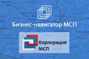 «Бизнес-навигатор МСП»